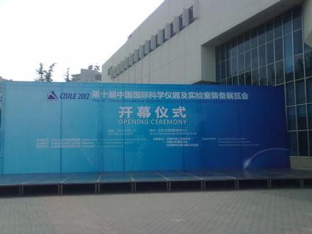 第十届北京科仪展开幕