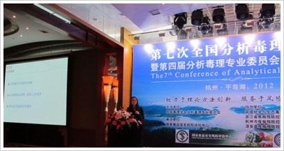 岛津公司北京分析中心董静工程师在大会上做报告