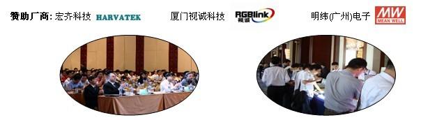 2012 聚积LED显示屏与照明系统国际研讨会赞助厂商
