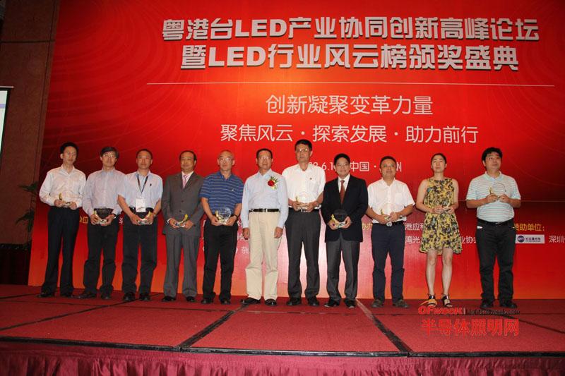 2011广东LED风云榜颁奖