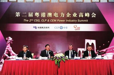 出席粤港澳电力峰会的赵建国(左二)、包立贤(左三)、魏立民(右一)、贺禹(左一)。
