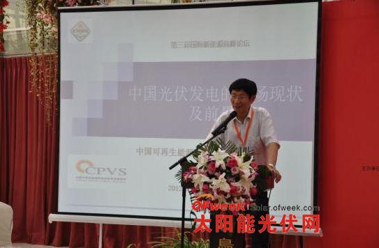 中国可再生能源学会光伏委员会副主任兼秘书长吴达成发表演讲