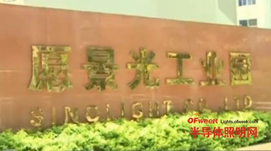 深圳资产过亿LED企业愿景光电子转眼间倒闭