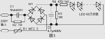 自制LED照明灯 图3