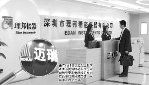 理邦仪器三大股东重申迈瑞诉讼案兜底承诺