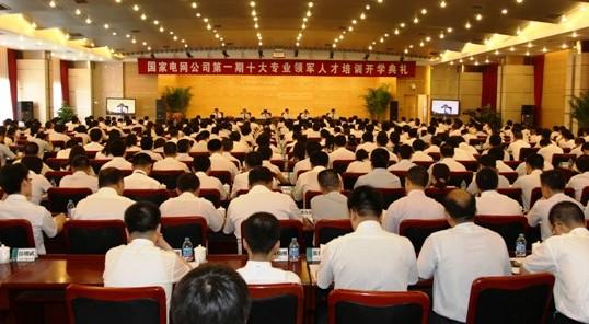国家电网第一期十大专业领军人才培训开学