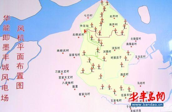 华能即墨丰城风电场示意图。