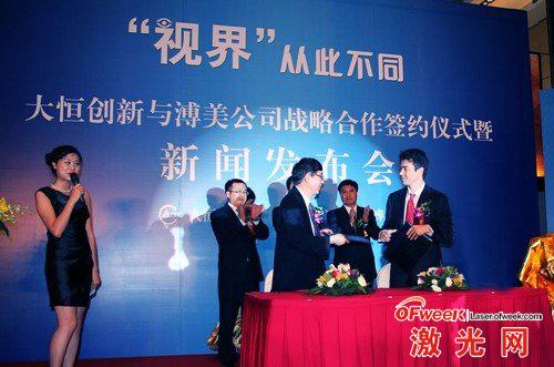 大恒创新与溥美公司战略合作签约仪式