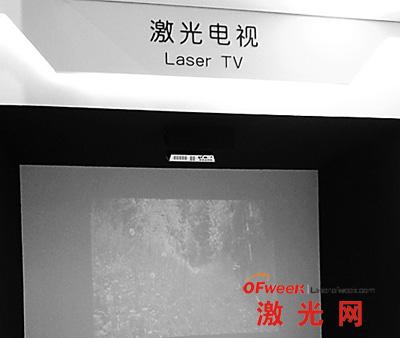 海信展示激光电视