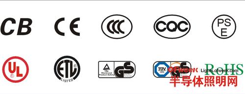【外贸必备】全球主要LED电子产品认证要求集锦