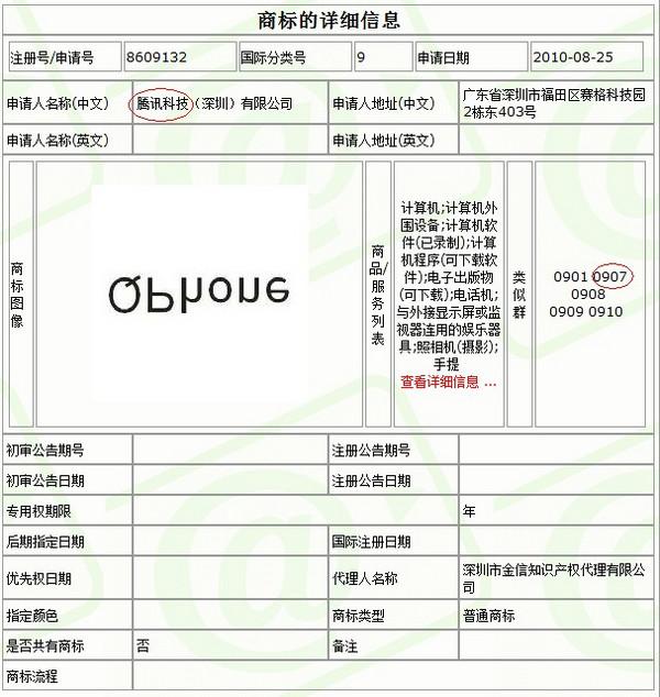 腾讯和TCL低调注册Qphone商标 布局移动互联领域