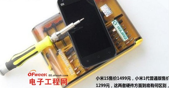 小米1S手机完全拆解