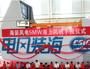 中船重装5兆瓦海上风机