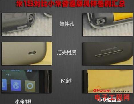 拆机达人:对比1代 小米1s手机完全拆解(图解)