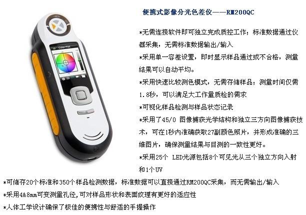 便携式影像分光色差仪——RM200QC