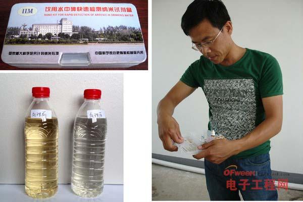 应用砷快速检测纳米试剂盒测试饮用水中的砷含量