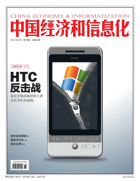 HTC反击战