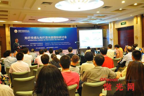 光纤激光器研讨会