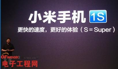 1.7GHz主频小米1S正式发布