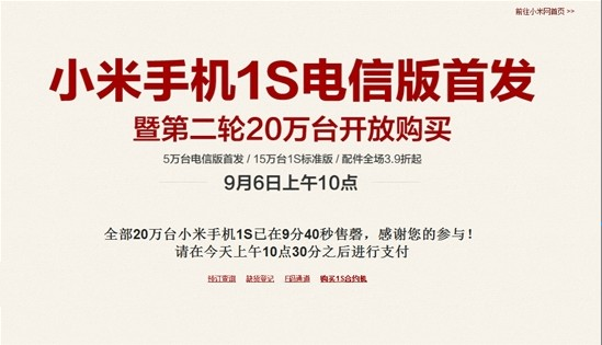 小米称20万台小米1S手机9分40秒售完
