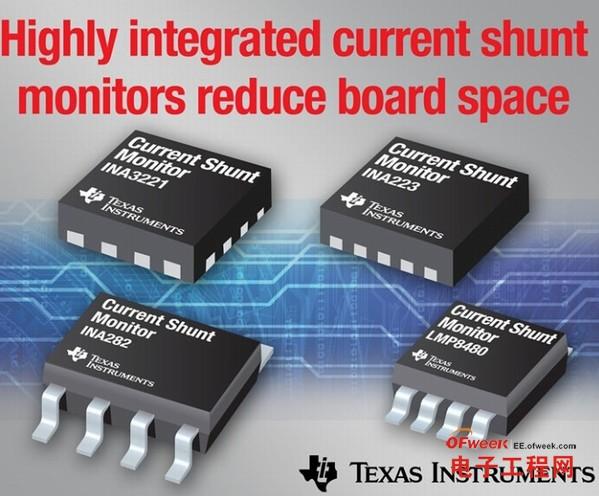 德州仪器推出4款业界领先大电流并联监测器