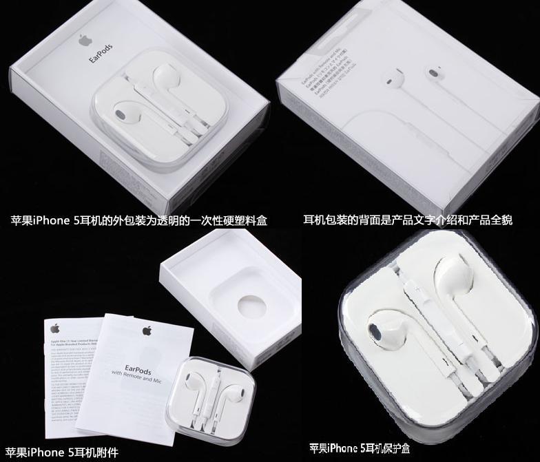 苹果iPhone 5最新耳机暴力拆解评测