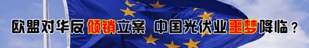 欧盟对华反倾销立案中国光伏业噩梦降临?