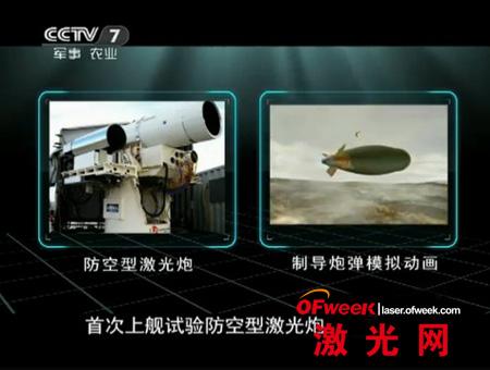 美军实验激光炮