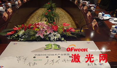 中国3D打印技术产业联盟成立