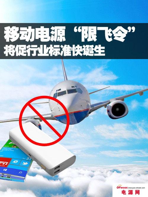 乘客能带上飞机的移动电源总容量不是160wh