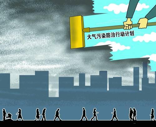 大气污染防治行动计划