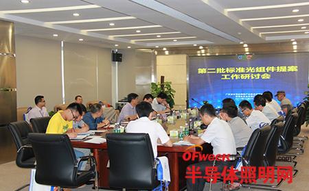 第二批LED标准光组件提案工作研讨会召开