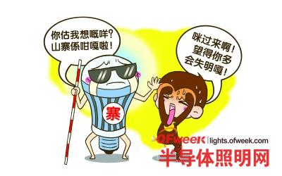"""LED照明""""蓝光""""危害之争:消费者会选择谁?"""