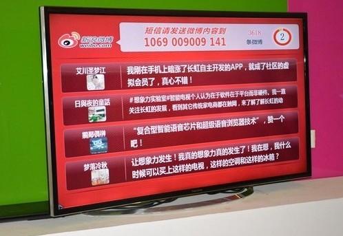 长虹国内首款LED曲面电视亮相科博会