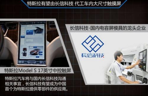 """特斯拉""""仿效""""苹果 中国制造车用触摸显示屏?"""