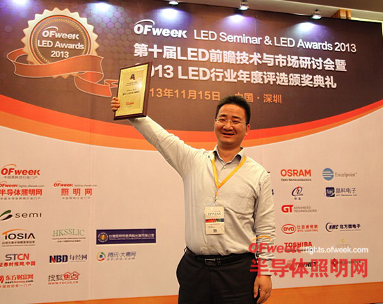 歐司朗光電半導體榮獲OFweek•2013最佳LED芯片技術創新獎