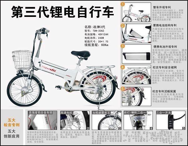 第三代锂电自行车
