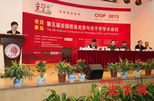 第五届全国信息光学与光子学学术会议