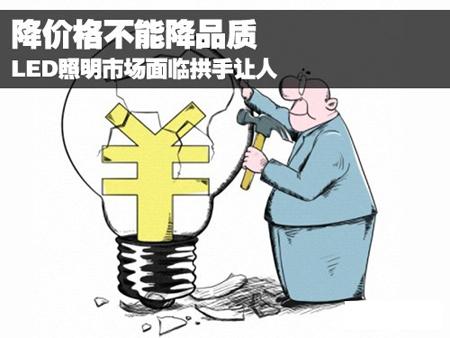降价不能降品质 LED市场面临拱手让人