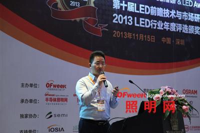 """OFweek第十届LED前瞻技术与市场研讨会""隆重举行 精彩纷呈"