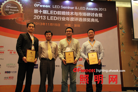 OFweek 2013 LED行业年度评选颁奖盛典