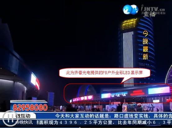 """齐普光电P8LED显示屏倾情献礼山东""""十艺节"""""""