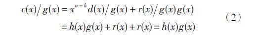 高速多模式RS编码的设计方案