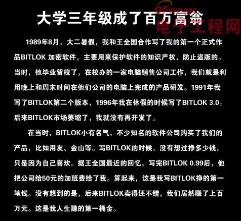 【揭秘】十一张图掀开小米雷军老底(图文)