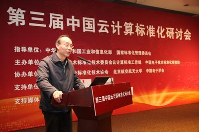 第三届中国云计算标准化研讨会圆满落幕