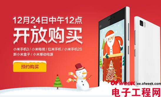 12月24日中午12点小米开放购买 雷军再战荣耀(附购买细则+策略)