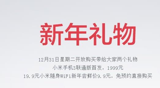 12月31日中午12点小米开买:联通米3高调来袭(附购买细则+策略)