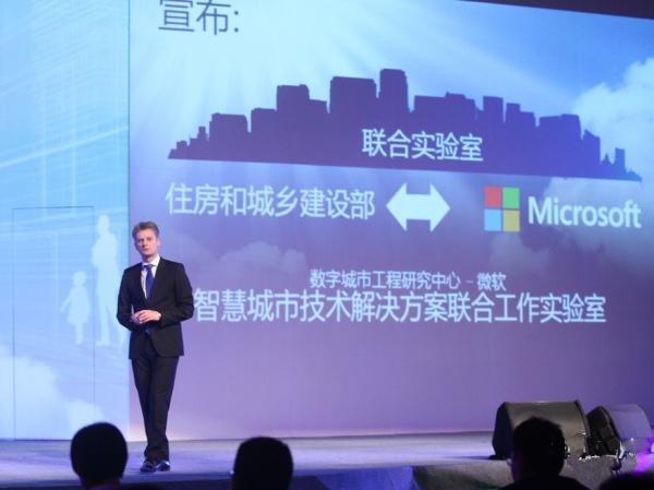 微软联手住建部组建智慧城市联合实验室
