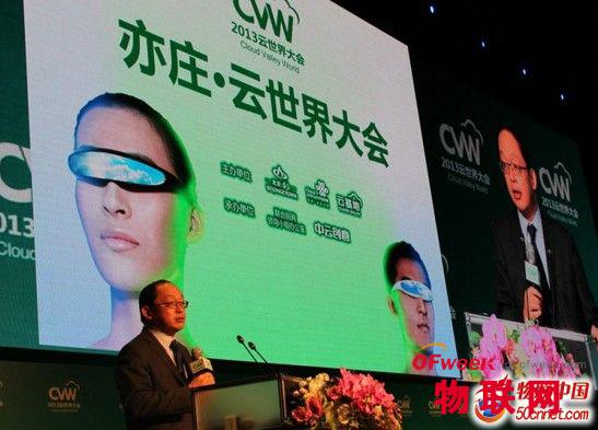 中国创新碰撞硅谷思潮 2013云世界大会定义云时代