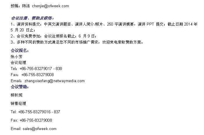 OFweek 2014中国智能照明及EMC技术研讨会明年6月举行